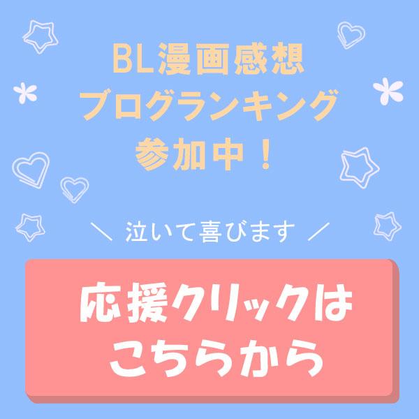 にほんブログ村 BL・GL・TLブログ BL漫画感想へ